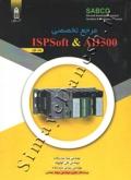 مرجع تخصصی ISPSOFT & AH 500