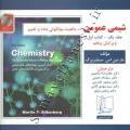 شیمی عمومی ( جلد اول - کتاب اول )
