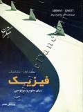 فیزیک برای علوم مهندسی (جلد اول : مکانیک) ویرایش هفتم