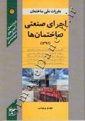 مقررات ملی ساختمان اجرای صنعتی ساختمان ها