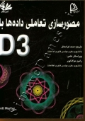 مصورسازی تعاملی دادهها با D3