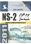 راهنمای جامع نرم افزار شبیه ساز NS-2