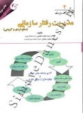 پژوهشنامه مدیریت 2 - مدیریت رفتار سازمانی (سطح فردی و گروهی)
