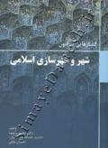 گفتارهایی پیرامون شهر و شهرسازی اسلامی