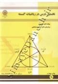 نخستین درس در ریاضیات گسسته