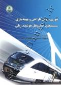 تئوری ، روش طراحی و بهینه سازی سیستم های حمل و نقل هوشمند ریلی