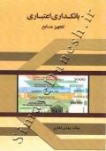 بانکداری اعتباری تجهیزمنابع