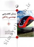 زبان تخصصی مهندسی راه آهن