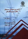 برنامه ریزی احتمالاتی سیستم های انتقال انرژی الکتریکی