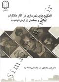 اندیشه های شهر سازی در آثار متفکران ایرانی و مسلمان (از آرمان تا واقعیت)