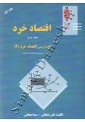 کتاب درسی اقتصاد خرد (2) همراه با پاسخنامه تشریحی