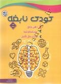 کودک نابغه - جلد سوم