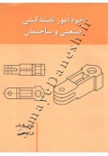 خودآموز نقشه کشی صنعتی و ساختمان
