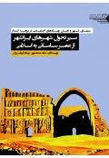سیمای شهر و نقش نهادهای اجتماعی در برهه گذار ( سیر تحول شهرهای ایرانشهر از عصر ساسانی به اسلامی )