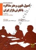 اصول،فنون،و هنر مذاکره با نگرش بازار ایران - ویراست دوم