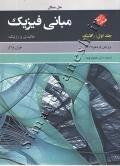 حل مسائل مبانی فیزیک هالیدی ، رزنیک و واکر (جلد اول: مکانیک) ویرایش یازدهم