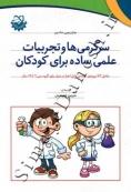 سرگرمی ها وتجربیات علمی ساده برای کودکان