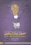 اصول بازاریابی با تاکید بر نمونه های موفق ایرانی