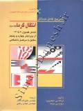 تشریح کامل مسائل انتقال گرما (جلد دوم)
