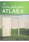 تحلیل کیفی داده با ATLAS.ti