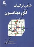 شیمی ترکیبات کئوردینانسیون