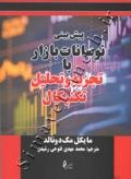 پیش بینی نوسانات بازار با تجزیه و تحلیل تکنیکال