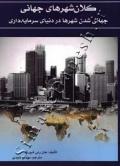 کلان شهرهای جهانی(جهانی شدن شهرها در دنیای سرمایه داری )