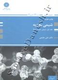 شیمی تجزیه جلد اول : شیمی تجزیه 1و2 چاپ هشتم