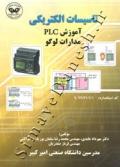 تاسیسات الکتریکی (آموزش PLC - مدارات لوگو)