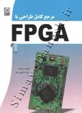 مرجع کامل طراحی با FPGA