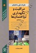 مقررات ملی ساختمان مراقبت و نگهداری ساختمان ها