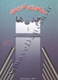 متالورژی کاربردی چدن ها 1 (خاکستری-آلیاژی و ضد سایش) چاپ پنجم