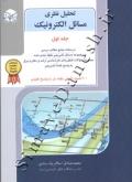 تحلیل نظری مسائل الکترونیک (جلد اول)