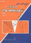 تشریح کامل مسایل مقدمه ای بر ترمودینامیک مواد (جلد 2) ویراست سوم