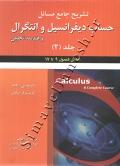 تشریح جامع مسائل حساب دیفرانسیل و انتگرال و هندسه تحلیلی - جلد (2)