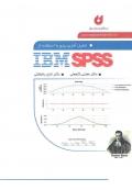 تحلیل آماری بیزی با استفاده از IBM SPSS