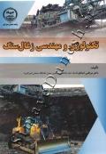 تکنولوژی و مهندسی زغال سنگ