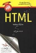مرجع کوچک کلاس برنامه نویسی HTML