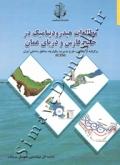 مطالعات هیدرودینامیک در خلیج فارس و دریای عمان