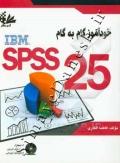 خودآموز گام به گام 25 SPSS به صورت کاملا تصویری