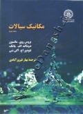 مکانیک سیالات (جلد دوم: ویرایش چهارم)