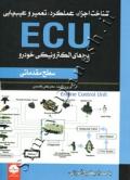 شناخت اجزاء ، عملکرد، تعمیر و عیب یابی ECU (سطح مقدماتی)