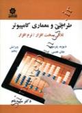 طراحی و معماری کامپیوتر(تلاقی سخت افزار /نرم افزار)ویرایش پنجم