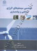 مهندسی سیستم های انرژی ارزیابی و پیاده سازی