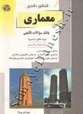 کنکور دکتری معماری - کتاب دوم