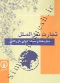 تجارت بین المللی (نظریه ها و سیاستهای بازرگانی)