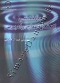مهندسی انتشار امواج رادیویی (جلد دوم)