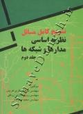 تشریح کامل مسائل نظریه اساسی مدارها و شبکه ها (جلد دوم)