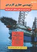 مهندسی حفاری کاربردی (جلد اول)