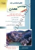 کنکور کارشناسی ارشد مهندسی معدن (کتاب چهارم)